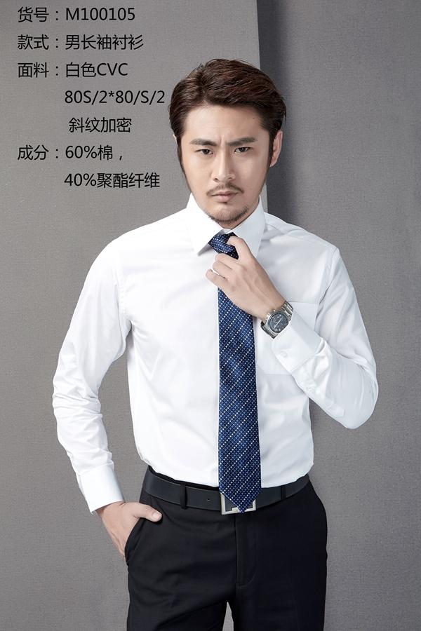 男长袖衬衫定制