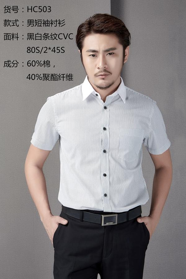 男短袖衬衫定制