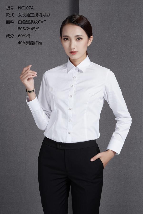 女长袖衬衫定制
